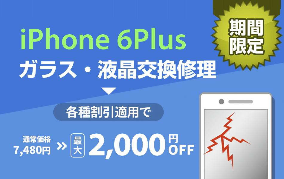 iPhone6Plus ガラス・液晶交換修理 最大2000円割引
