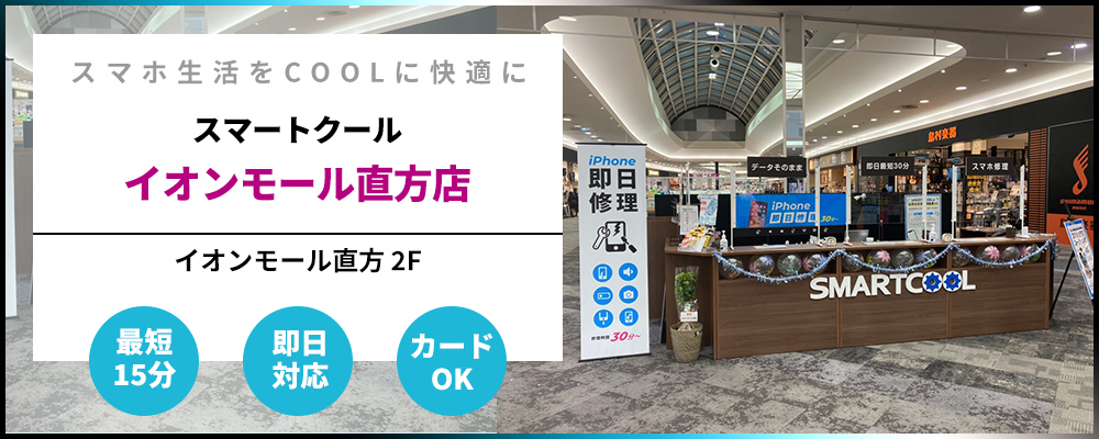 iPhone修理 イオンモール直方店