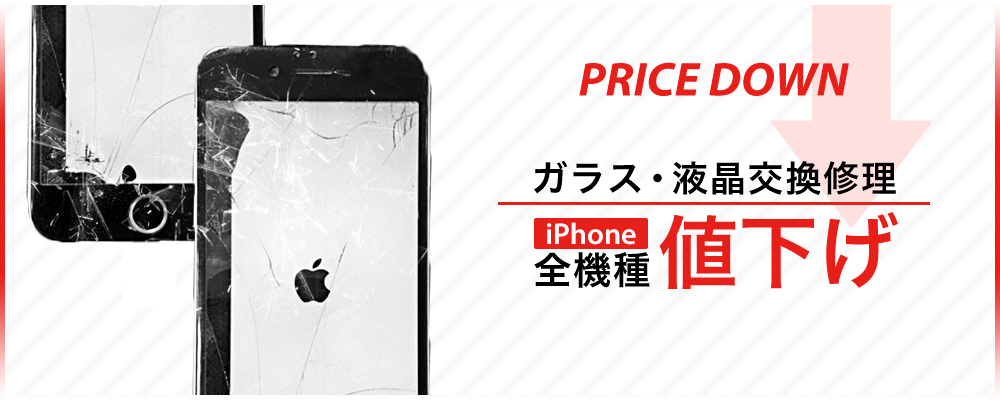 iPhone修理・iPad修理 イオンモール直方店