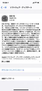 iOS15新機能追加されました